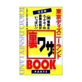 決定版 東京ディズニーランド裏ワザBOOK〈PART2〉