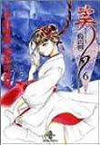 吸血姫(ヴァンパイア)美夕 (6) (秋田文庫)