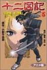 十二国記―アニメ版 (5) (アニメKC (160))