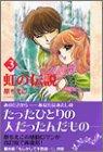 虹の伝説 (3) (講談社漫画文庫)