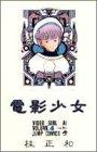 電影少女 4 (ジャンプコミックス)
