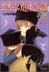 少年進化論plus 4 (クリムゾンコミックス)
