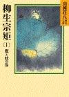 柳生宗矩(1) (山岡荘八歴史文庫)