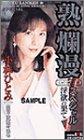 熟爛漫10 -淫欲の果て- 小林ひとみ [VHS]