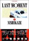 LAST MOMENT 1 (アクションコミックス) 画像