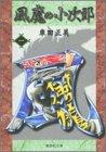 風魔の小次郎 (1) (集英社文庫―コミック版)