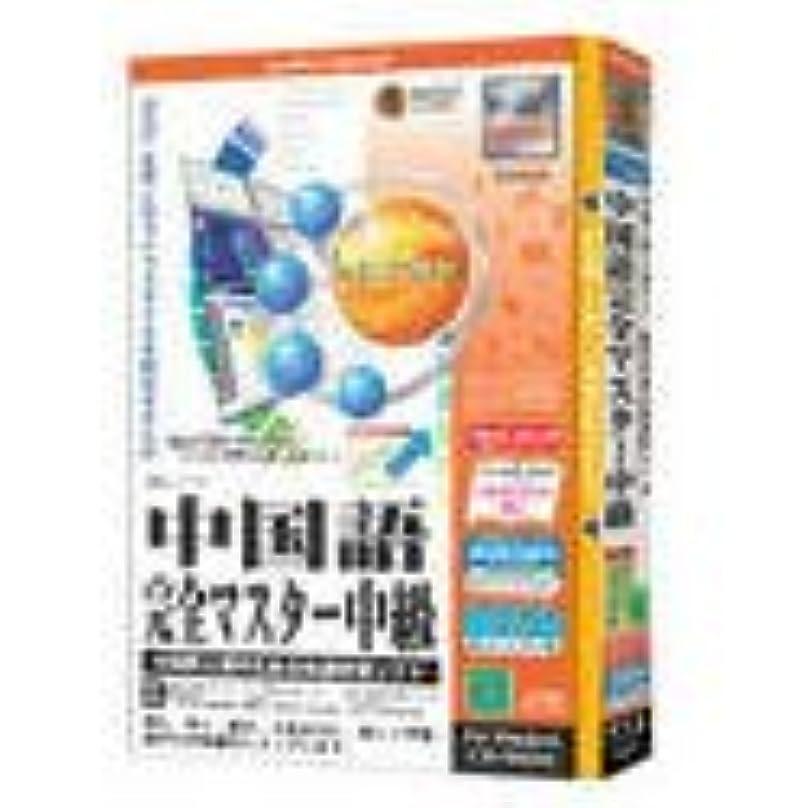 media5 Special Version 4 語学シリーズ 中国語完全マスター 中級