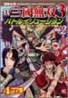 コミック 真・三國無双3 バトルイリュージョン Vol.2 (Koei game comics)