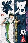 拳児 (15) (少年サンデーコミックス)