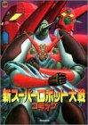 新スーパーロボット大戦コミック (アクションコミックス)
