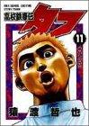 高校鉄拳伝タフ 第11巻