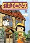 鎌倉ものがたり (15) (アクションコミックス)
