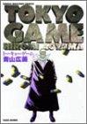 トーキョーゲーム / 青山 広美 のシリーズ情報を見る
