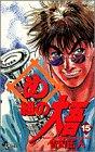 め組の大吾―火事場のバカヤロー (15) (少年サンデーコミックス)