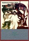 機動戦士ガンダムTHE ANTHOLOGY (Vol.2) (角川コミックス・エース・エクストラ)の詳細を見る