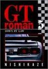 GTロマン 5 (ヤングジャンプコミックス)
