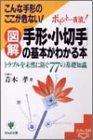 手形・小切手の基本がわかる本 (基本&実践BOOK)の詳細を見る