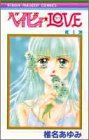 ベイビィ★LOVE (1) (りぼんマスコットコミックス (851))の詳細を見る