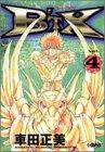 ビート・エックス (Vol.4) (ホーム社漫画文庫)