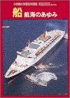 船―航海のあゆみ (小学館の学習百科図鑑 (17))