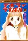 デボラがライバル (2) (マーガレットコミックス)