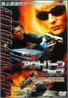 アウトバーン・コップ EPISODES:SUPER SPEED チェイス&アクション編 [DVD]