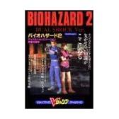 バイオハザード2デュアルショックバージョン―究極攻略本 (Vジャンプブックス―ゲームシリーズ)