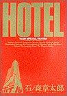 ホテル (Vol.30) (ビッグコミックス)