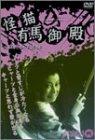 怪猫有馬御殿 [DVD]