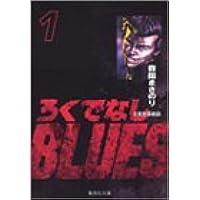 ろくでなしBLUES 1 (集英社文庫(コミック版))