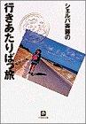 シェルパ斉藤の行きあたりばっ旅 (小学館文庫)の詳細を見る