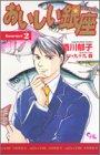 おいしい銀座 2 (オフィスユー コミックス)