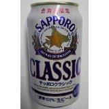 北海道限定 サッポロ クラシック350ML 24缶1ケース