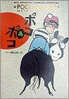 ポコあポコ 第3集 (ビッグコミックススペシャル)