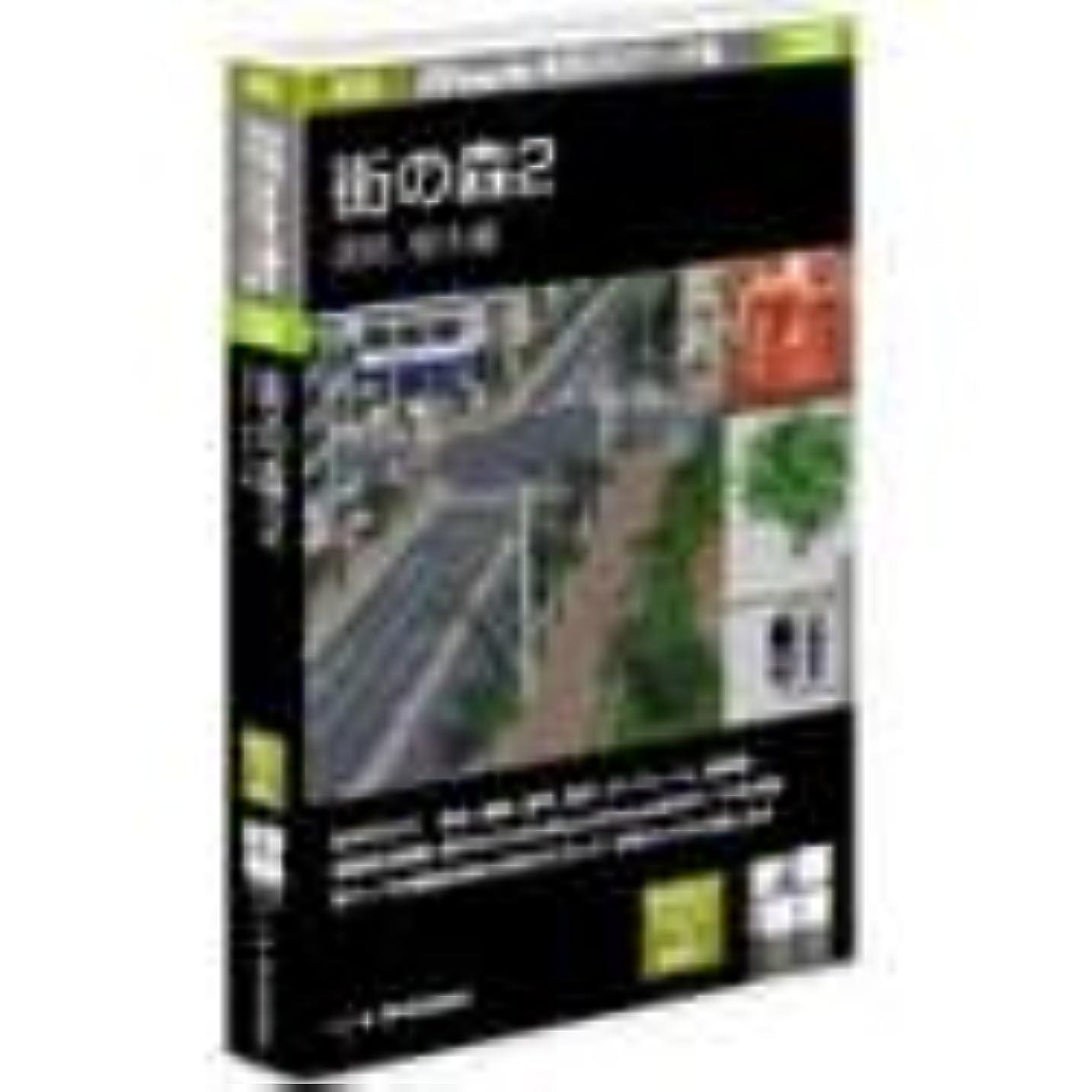 新版 Shade実用3Dデータ集 02 街の森 2 道路、樹木編