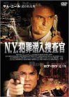 N.Y.犯罪潜入捜査官[DVD]