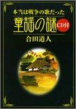本当は戦争の歌だった童謡の謎 (CD付き)