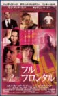 フル・フロンタル [DVD]