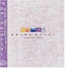 TBSドラマテーマセレクション「エターナル・ストーリー」