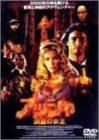 アッシャ 洞窟の女王 [DVD] 画像