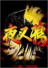夜叉鴉 1 (ヤングジャンプコミックス)