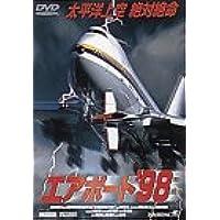 Amazon | エアポート'98 [DVD] |...