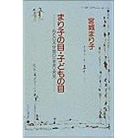 まり子の目・子どもの目―ねむの木学園の〈教育〉発見