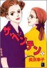 ザ・ベンテン (1) (オフィスユーコミックス)