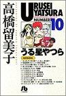 うる星やつら (10) (小学館文庫)