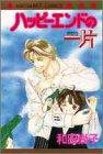 ハッピーエンドの一片 / 和田 尚子 のシリーズ情報を見る