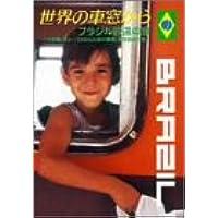 世界の車窓から~ブラジル鉄道の旅~