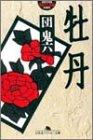 牡丹 (幻冬舎アウトロー文庫) 画像