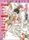 ベスト・フレンド 3 (Feelコミックス)