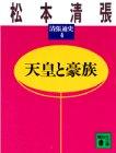 天皇と豪族 清張通史(4) (講談社文庫)